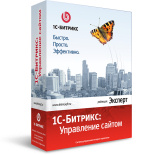 Лицензия 1С-Битрикс: Управление сайтом - Эксперт