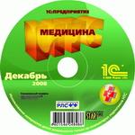 """ИТС МЕДИЦИНА (Информационно - технологическое сопровождение """"1С:Предприятия"""") DVD, подписка на 6 мес."""