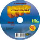 """ИТС Строительство поставка (Информационно - технологическое сопровождение """"1С:Предприятия"""") DVD, подписка на 12 мес."""
