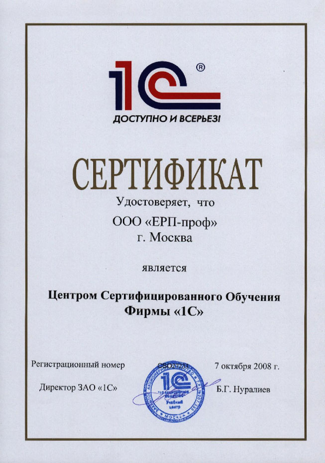 Кряк 1С 81